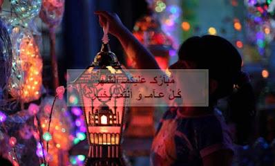 اللهم بلغنا رمضان ، مبارك عليكم الشهر