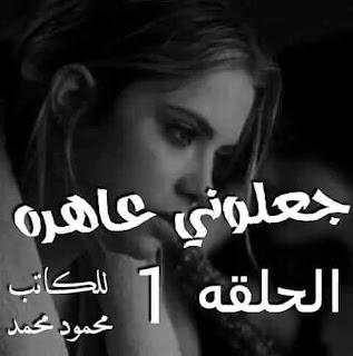 رواية جعلوني عاهره للكاتب محمد محمود