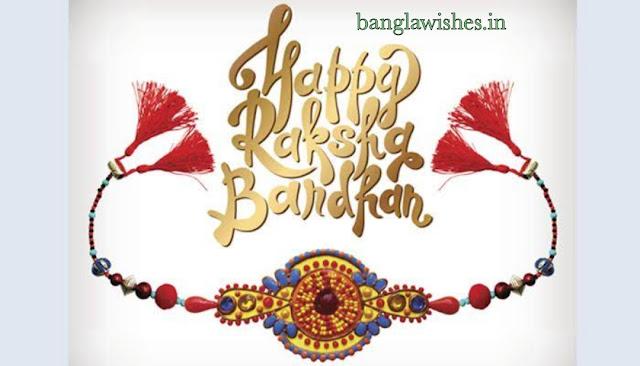 Happy Raksha Bandhan in bangla