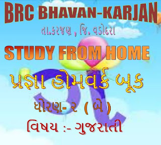 Pragna STD 2 Homework pdf by brc bhavan karjan