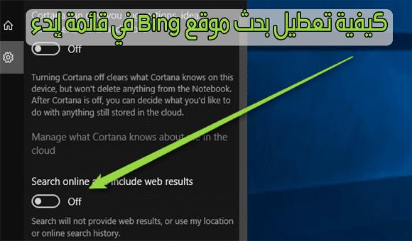 كيفية تعطيل بحث موقع Bing في قائمة إبدء ويندوز 10