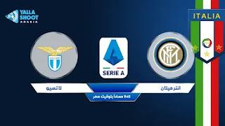 مشاهدة مباراة انتر ميلان ولاتسيو اليوم 14/2/2021 الدوري الإيطالي