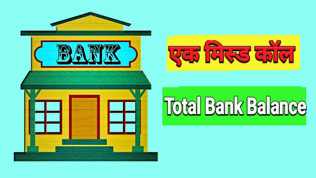 Mobile Number For All Bank Account Balance Check