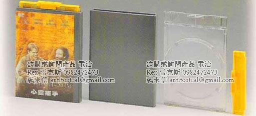 cd /dvd 防盜盒
