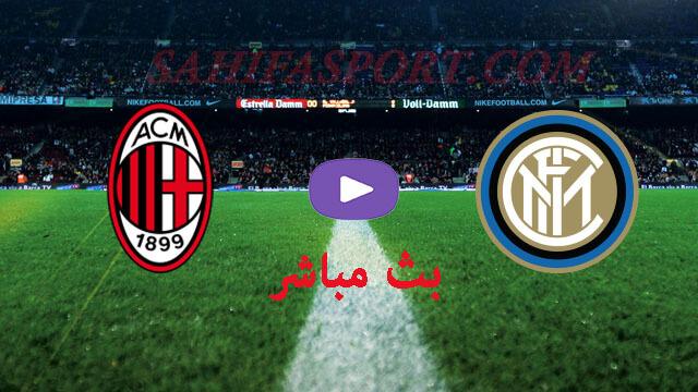 مشاهدة مباراة انتر ميلان وميلان بث مباشر اليوم 17-10-2020 الدوري الايطالي inter milan vs ac-milan