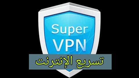 أفضل تطبيق vpn لتسريع الانترنت و فك الحظر من المواقع المحظورة