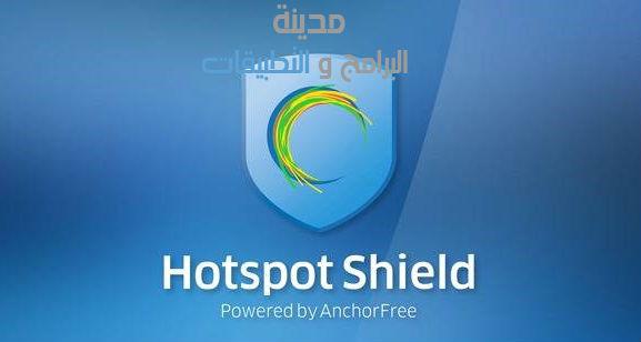 تحميل برنامج فتح المواقع المحجوبة hotspot shield للاندرويد وللكمبيوتر وللايفون 2020
