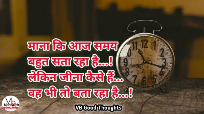 सुंदर विचार - Sunder Vichar In Hindi - अच्छे विचार