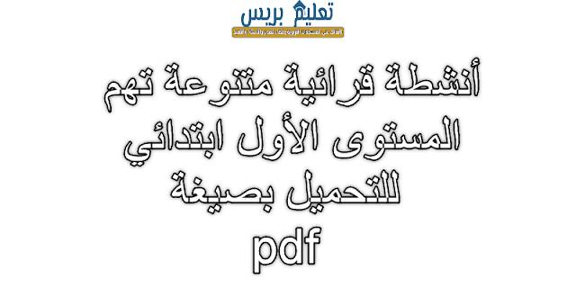 أنشطة قرائية متنوعة تهم المستوى الأول ابتدائي للتحميل بصيغة pdf