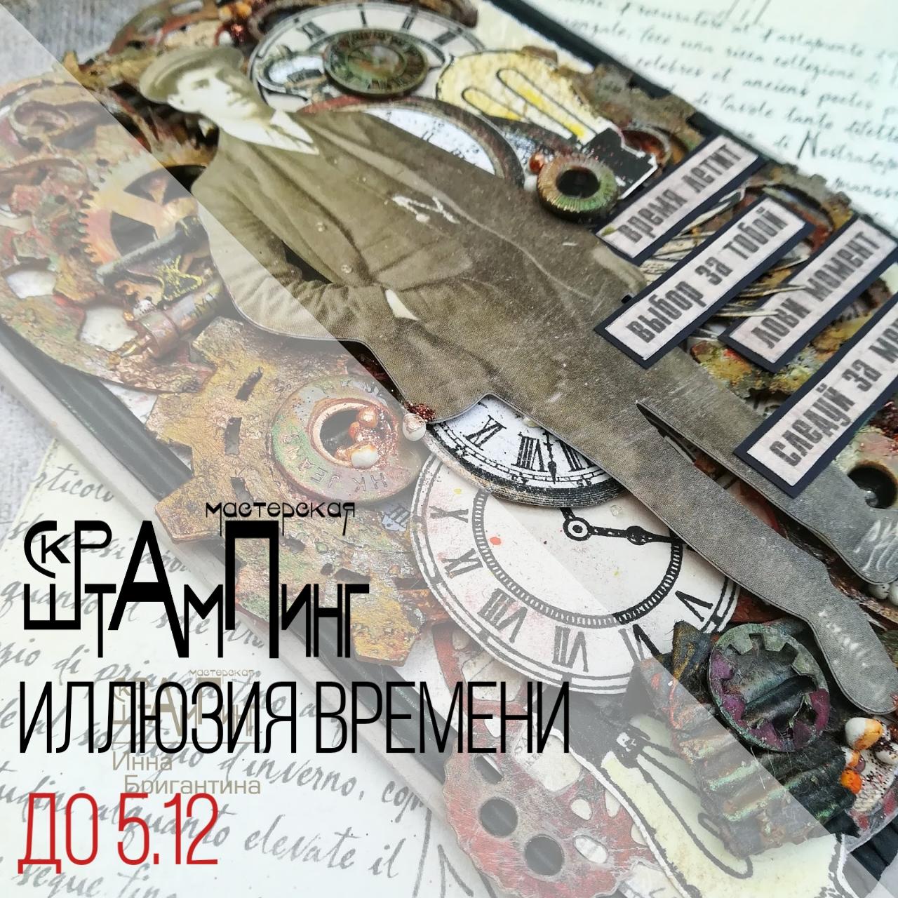 Время... 05/12