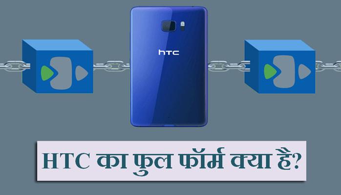 HTC full form in Hindi – एचटीसी क्या है ?