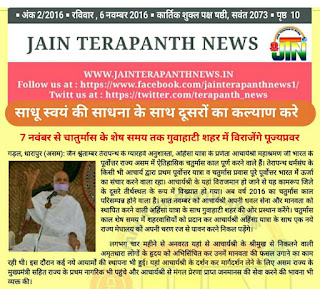 Jain Terapanth News Bulletin 02/2016