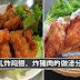 用南乳炸鸡翅、炸猪肉,超赞!包你多吃两碗饭!