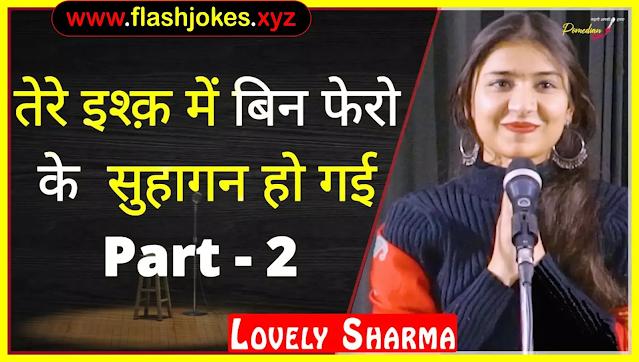 Tere Ishq Main Bin Phero Ke Suhaagan Ho Gye Part 2 by Lovely Sharma