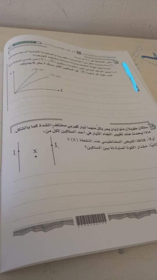 امتحان الفيزياء للثانوية العامة 2019  7