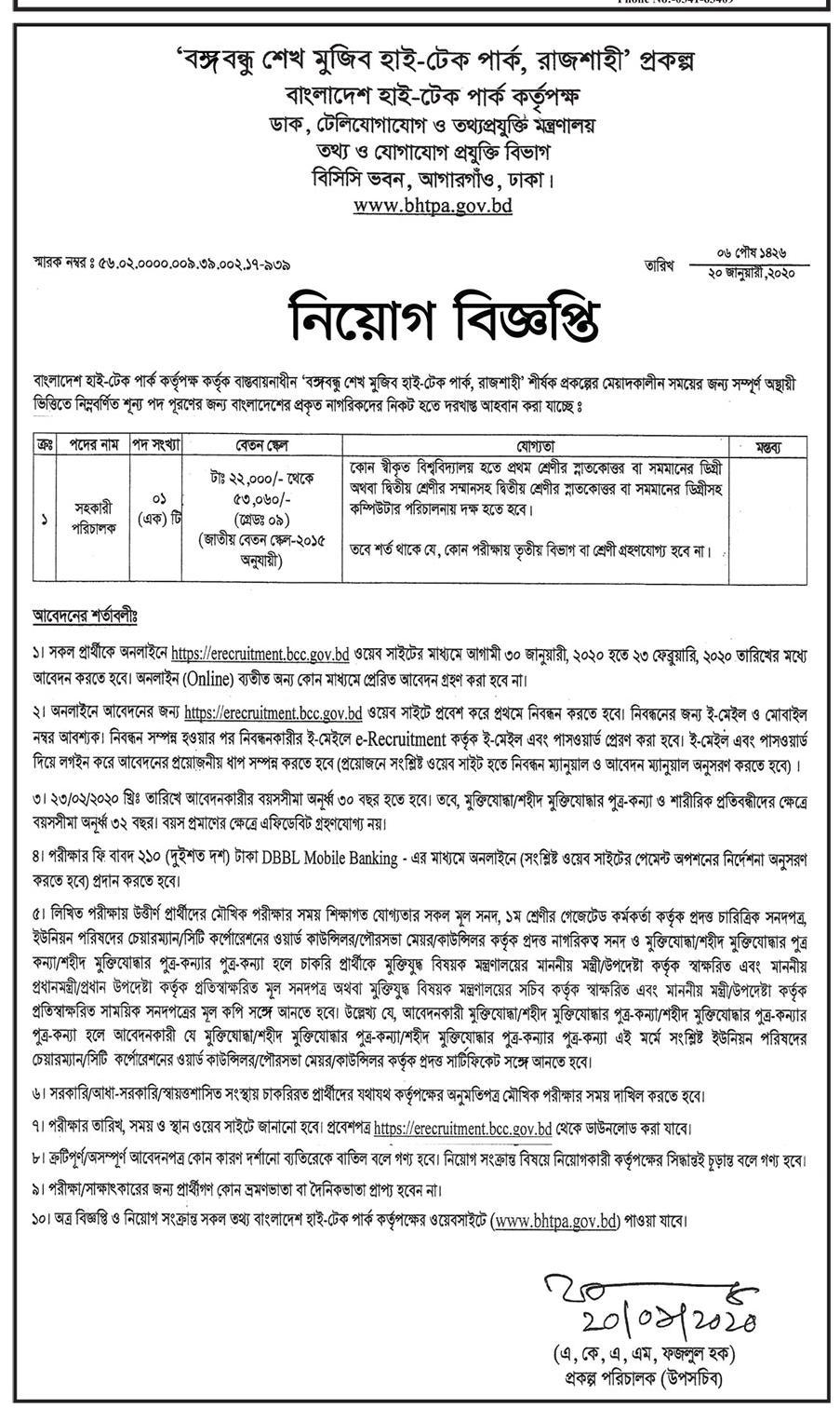 Bangladesh High Tech Park Job Circular 2020