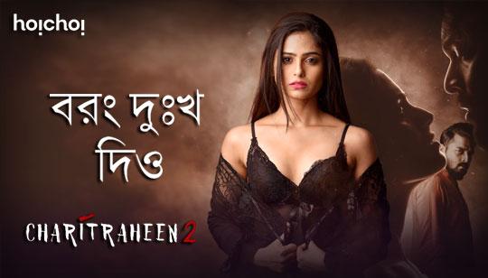 Borong Dukkho Lyrics by Ishan Mitra from Charitraheen 2 Hoichoi Web Series