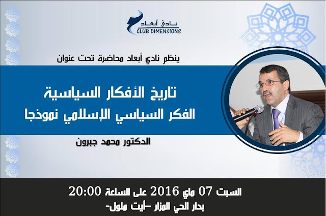 إعلان عن محاضرة: تاريخ الأفكار السياسية  الفكر السياسي الإسلامي نموذجا