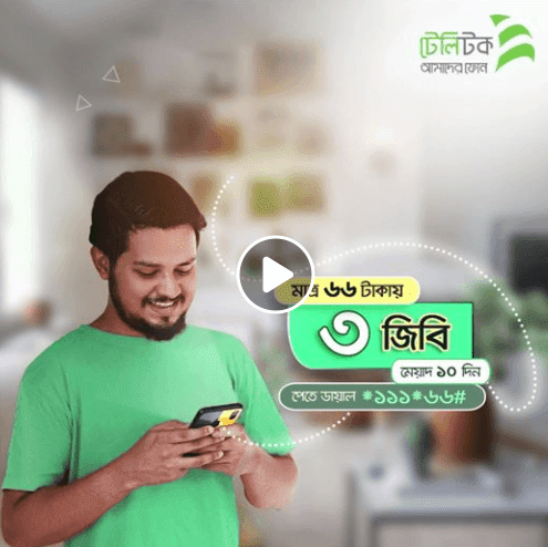 Teletalk 66Takay 3GB Internet Offer