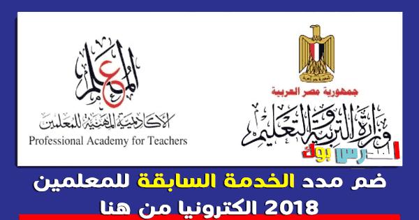موقع ضم مدد الخدمة السابقة للمعلمين 2018 الكترونيا من هنا