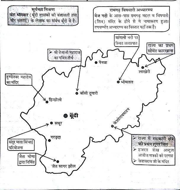 bundi district map