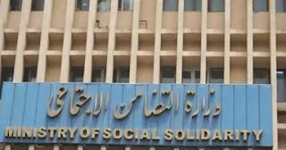 وزارة التضامن الاجتماعى والهدف تطلق التسجيل على معاش كفالة وكرامة