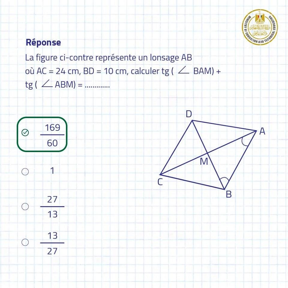 نماذج أسئلة امتحان الرياضيات لطلاب الصف الأول الثانوى مايو 2019 من الوزارة 15
