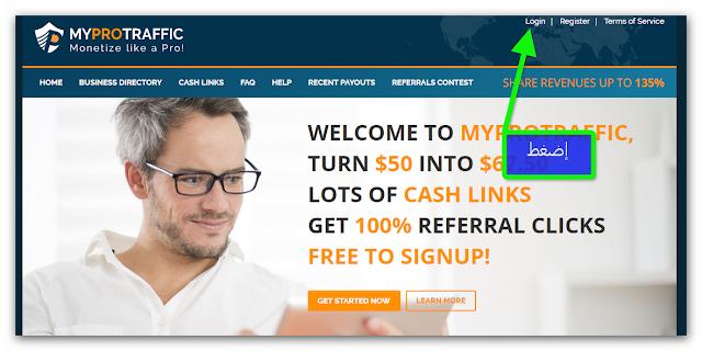 موقع myprotraffic شبيه للإستثمار والربح 3..png