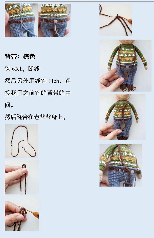 Описание вязания крючком кукольной пожилой семейной пары (8)