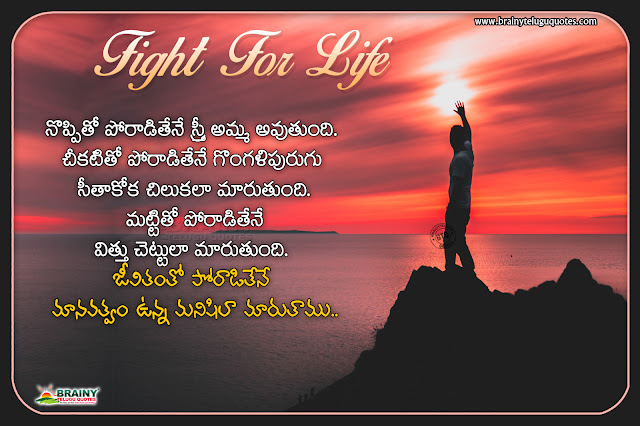 success quotes in telugu, life changing best motivational quotes, nice words for success in telugu