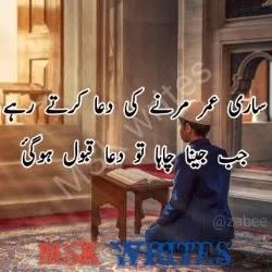 Urdu Poetry Dua Prayer