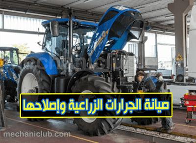 كتاب رائع حول صيانة الجرارات الزراعية وإصلاحها PDF