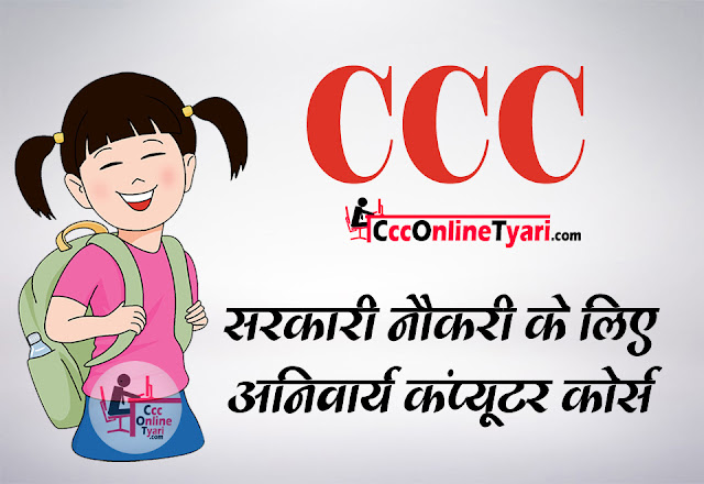 CCC New Syllabus Notes and Question with PDF File Download Free