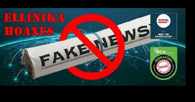 Καταζητείται για σύσταση συμμορίας η ομάδα των «ελληνικών hoaxes»