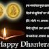 धनतेरस SMS - दिलों में खुशियाँ, घर में सुख का वास हो - Dilon me khushiyan ghar me shukh ka vash ho