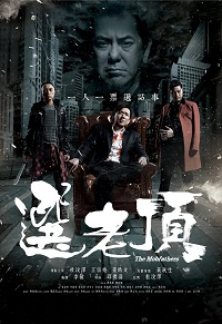 Watch The Mobfathers Online Free in HD