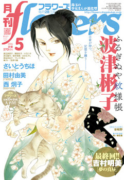 Furuginuya Kayoichou de Akiko Hatsu