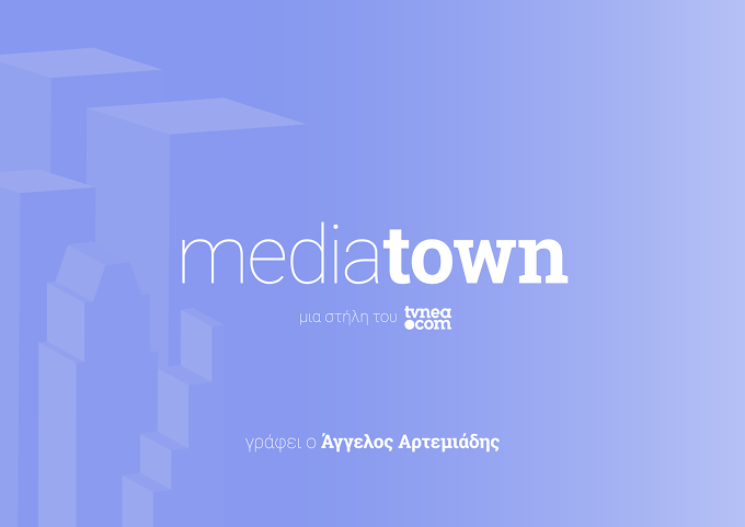 Mediatown: To φάουλ της Καινούργιου, η επιτυχία του Καφέ και 5 δυνατές αποκλειστικές τηλεοπτικές ειδήσεις...