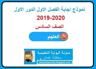 اجابة امتحان العلوم للصف السادس الفصل الاول الدور الاول 2019-2020