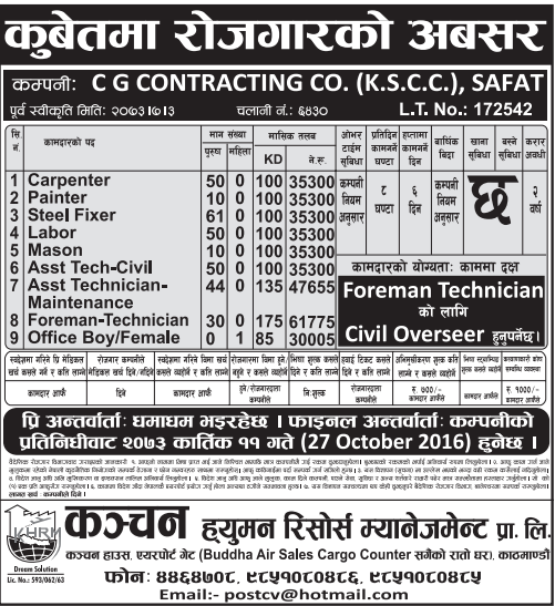 Free Visa, Free Ticket, Jobs For Nepali In KUWAIT, Salary -Rs.61,775/