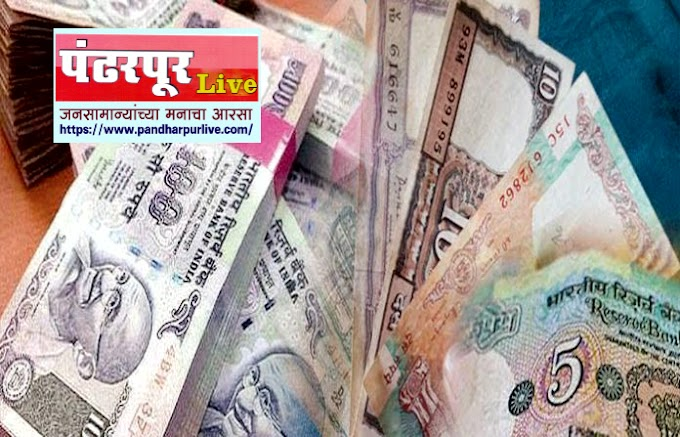 मोठी बातमी : 100, 10 आणि 5 रुपयांच्या जुन्या नोटा होणार बाद, पण आधी जाणुन घ्या हे नियम व अटी!