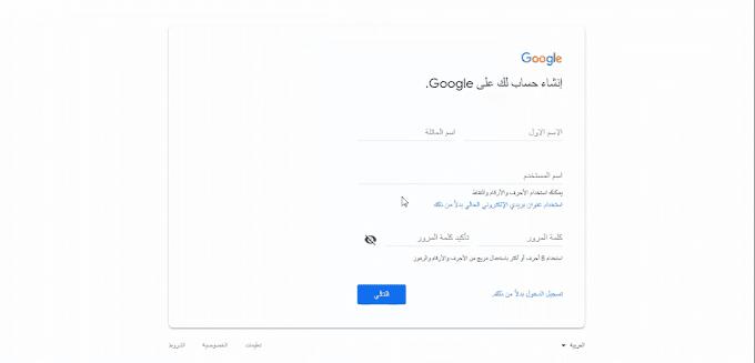 طريقة انشاء حساب على جوجل (دورت الربح من الانترنت )