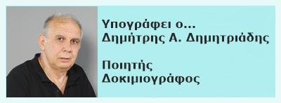 Περισσότερα από τον Δημήτρη Α. Δημητριάδη