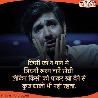 Sad Hindi Shayari Status : Adhuri Mohabbat, Kho Diya