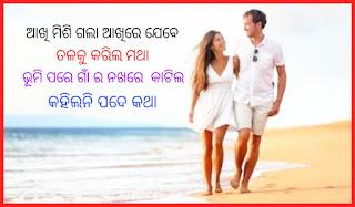 Odia Love Shayari 2020   Mind Blowing Odia Love Shayari