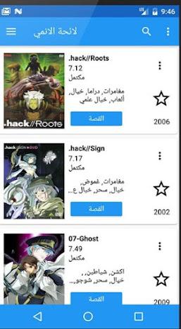 تطبيق Manga Slayer