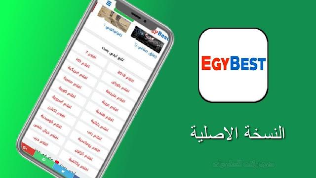 تنزيل برنامج ايجي بيست Egy Best 2021 لمشاهدة المسلسلات والافلام