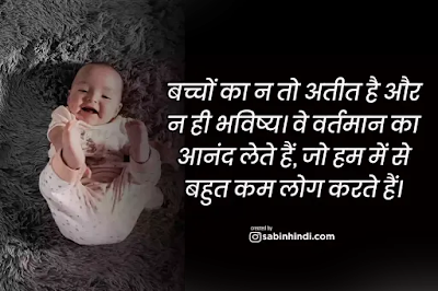 New Born Baby Quotes, New Born Baby Shayari in Hindi