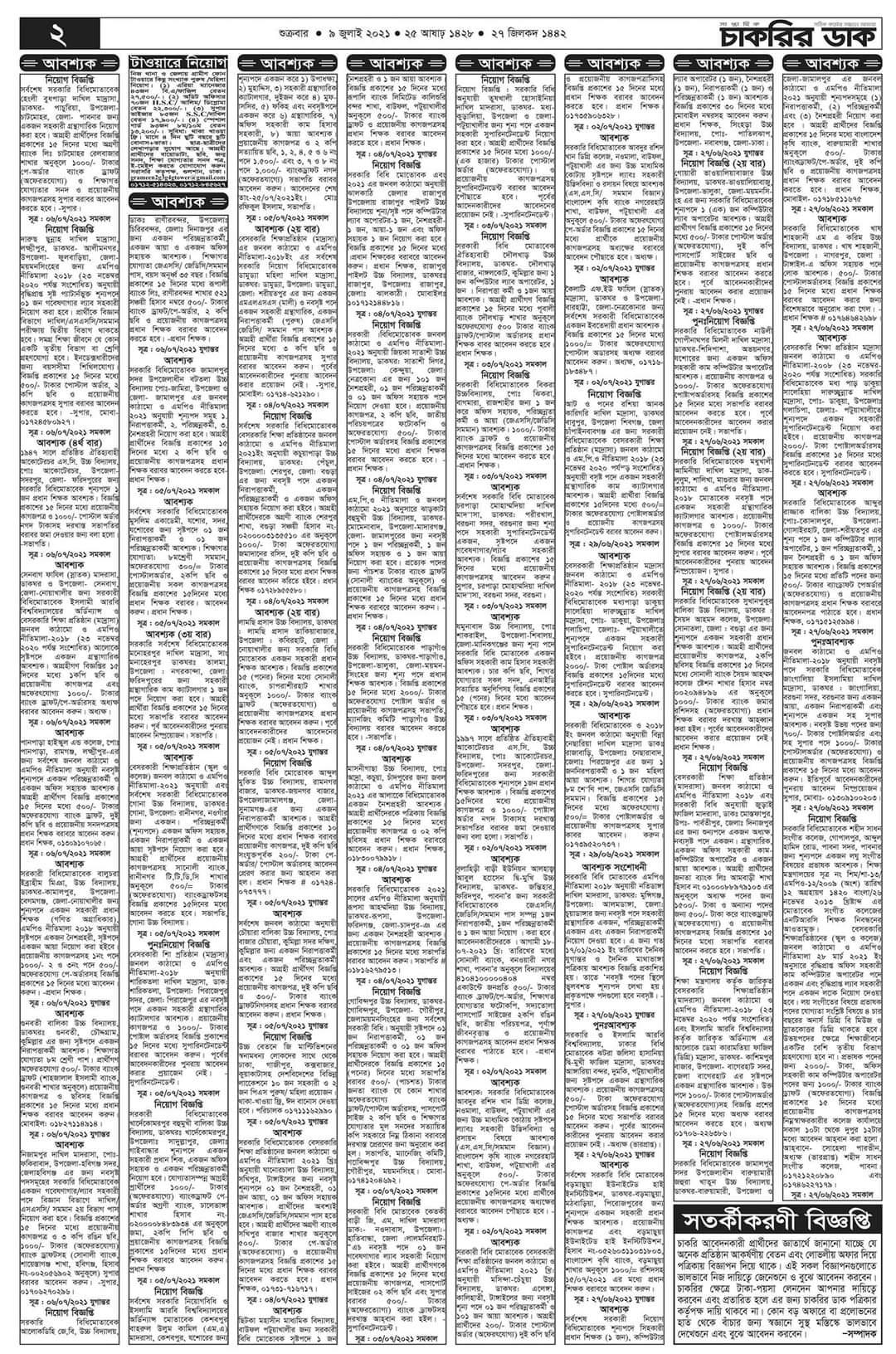 সাপ্তাহিক চাকরির পত্রিকা চাকরির ডাক - ৯ জুলাই ২০২১