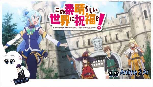 جميع حلقات انمي Kono Subarashii Sekai الموسم التاني مترجم بجودة عالية